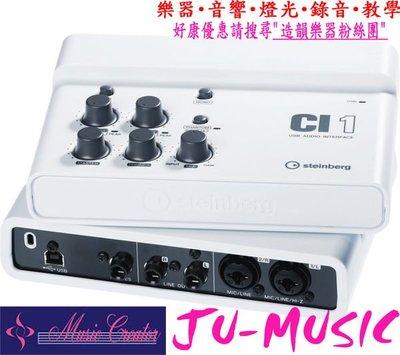 造韻樂器音響- JU-MUSIC - Steinberg CI1 電腦 錄音介面 USB 錄音卡 另有 RME MOTU Roland