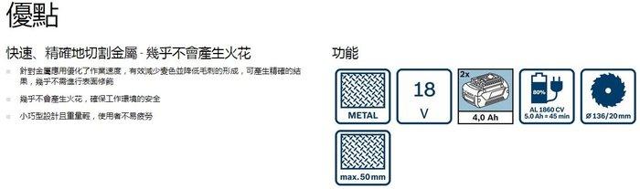 【晉茂五金】博世 18V鋰電圓鋸機 GKM18V-LI(雙6.0AH) 請先詢問價格和庫存