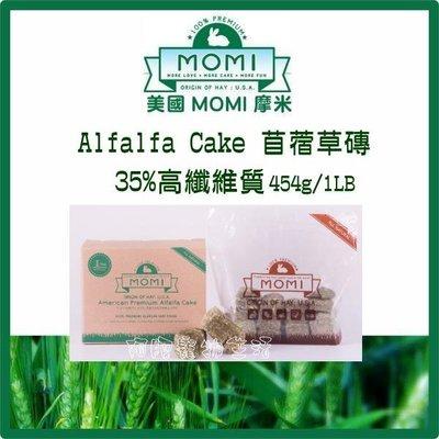【阿肥寵物生活】美國摩米 MOMIAlfalfa Cake 苜蓿草磚 35%高纖維質 454g 兔飼料 苜蓿草