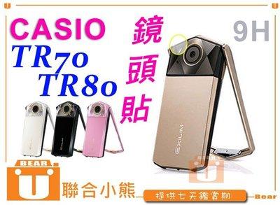 【聯合小熊】9H CASIO TR80 TR70 鏡頭保護貼 鏡頭貼 鋼化 保護貼