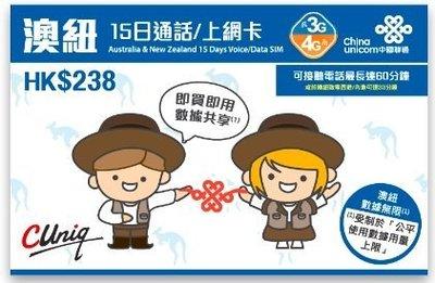 [CiCiBiYi 全球網卡小舖] 中國聯通 澳洲+紐西蘭 4G 15日 上網卡 無限數據流量 可通話長達60分鐘