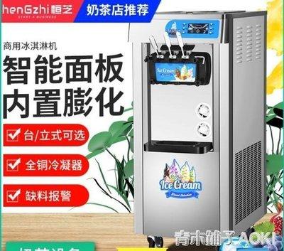 現貨!恒芝立式冰淇淋機商用不銹鋼軟冰激凌機器甜筒機全自動雪糕機ATF「知木屋」新品 正韓 折扣