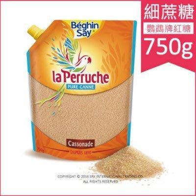阿提卡法國 La Perruche 鸚鵡牌細蔗糖 CASSONADE SUGAR 750g/袋