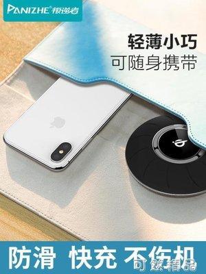 現貨/叛逆者蘋果x無線充電器通用快充智能iphone8plus專用小米mix2s/海淘吧F56LO 促銷價
