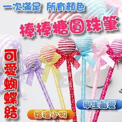買10送2 光展 可愛蝴蝶結學生禮品棒棒糖圓珠筆 創意文具 韓風文具批發 原子筆 二次進場禮