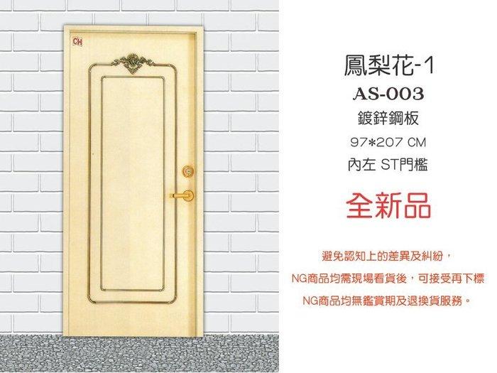 【安心整合】展示商品 出清售出 鳳梨花-01  97x207cm 內左 垂紋白