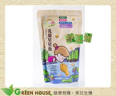 [綠工坊]  奶素   乳酪星星魚  採用四方鮮奶   集賢