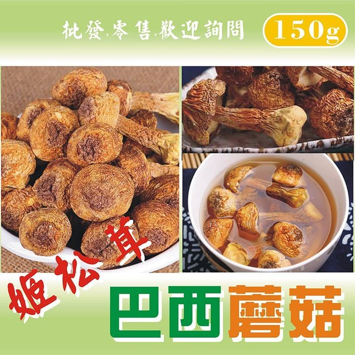 《正媽媽烘培屋》【嚴選ღ巴西蘑菇 姬松茸► 150g】4兩裝 另售烏魚子 香菇 螺肉罐頭 昆布