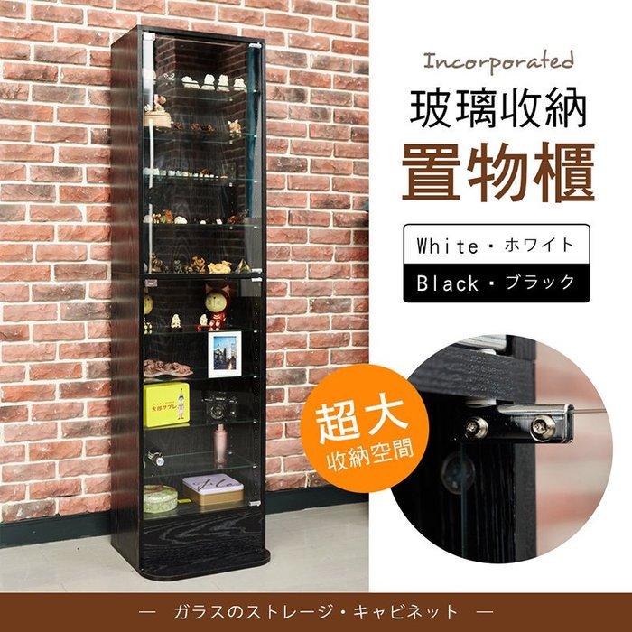 台灣製 精品展示櫃【居家大師】工業風精品玻璃展示櫃180CM 收納櫃 收藏櫃 玻璃櫃 模型櫃 公仔櫃 BO018