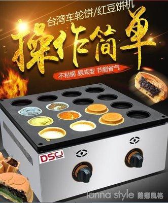 台灣紅豆餅機商用燃氣電熱16孔圓形設備烤餅機車輪餅機商用 【台灣現貨】 YTL