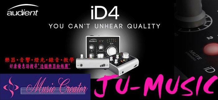造韻樂器音響- JU-MUSIC - 全新 Audient ID4 USB 錄音介面 DAC 麥克風前級 缺貨中