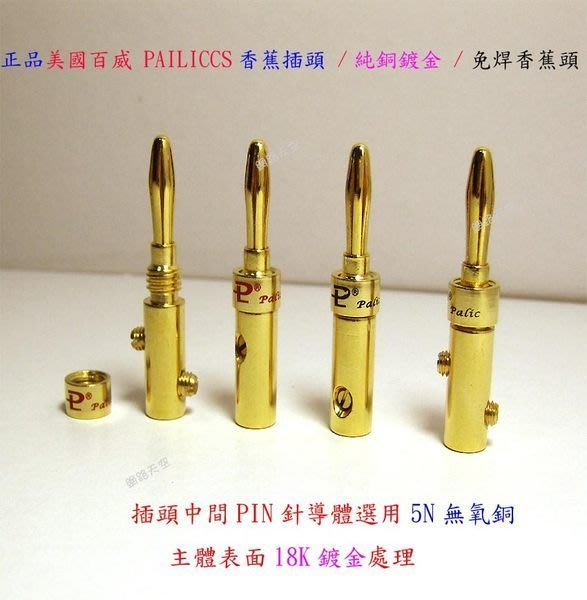 原裝100%正品美國百威 PAILICCS 純銅鍍金4顆196元(=1顆49元 )香蕉頭 採用高純度無氧銅導體