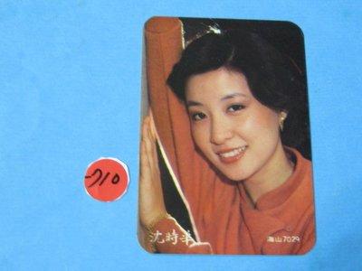 沈時華,懷舊名星,卡片