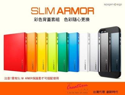 【宇浩電通】贈防塵塞 SGP Slim Armor iPhone 5 變化色彩 單被蓋 背蓋 保護殼 現貨