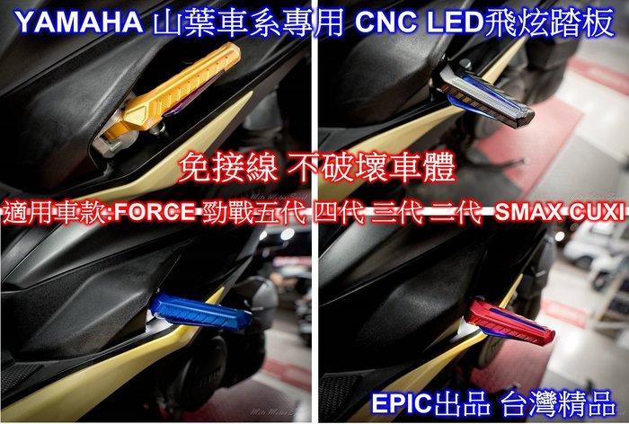 [[瘋馬車舖]]現貨板橋 EPIC出品 台灣精品 山葉專用CNC LED飛旋踏板(白光) 迎賓燈 免接線 不破壞車體