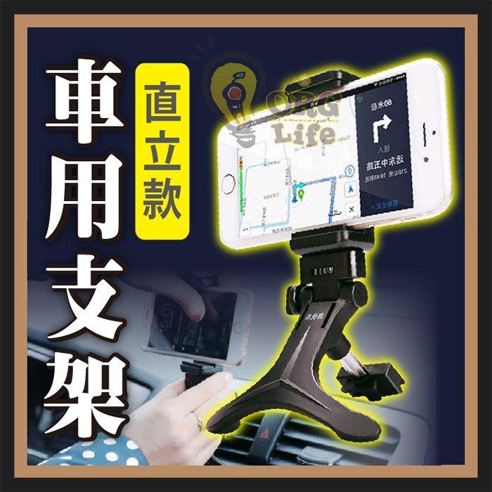 ORG《SD0406》團購 熱銷 1秒速擺 不檔出風口款 汽車/車用/車載 手機/GPS 支架/支撐架 冷氣孔