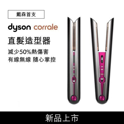 *錦達*【公司貨  Dyson Corrale 直髮造型器 HS03 桃紅色】直髮神器