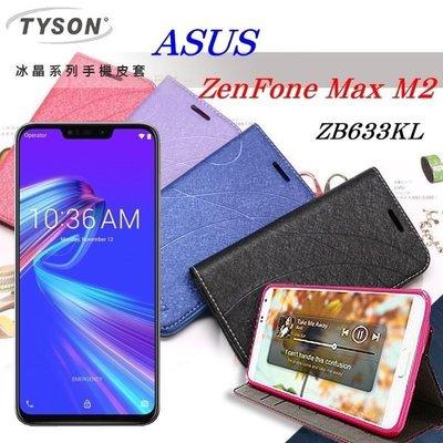 【愛瘋潮】華碩 Asus Zenfone Max (M2) ZB633KL 冰晶系列 隱藏式磁扣側掀皮套 側掀皮套