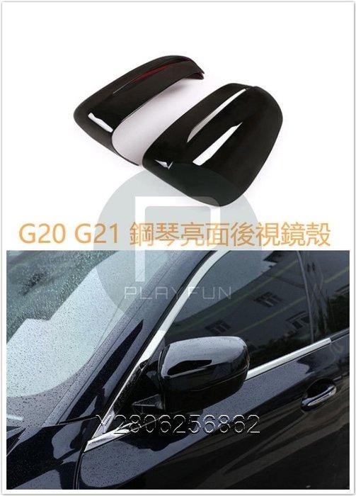 BMW G20 G21 3系 鋼琴黑 亮面 後視鏡 照後鏡 倒後鏡 318 320 330 M3 M4