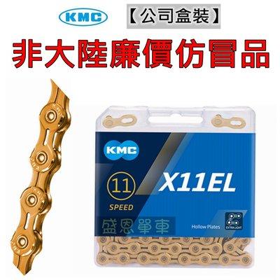 KMC X11EL 11速 鏈條 內外片簍空 黃金鏈條 鍊條 +附 快扣 118目 盛恩 單車