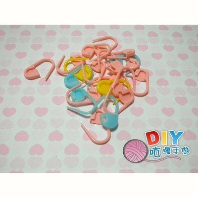 咕嚕手做小鋪~毛線編織工具 記號扣 記號鉤 DIY