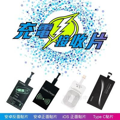 【刀鋒】現貨 無線充電接收器 無線充電貼片 QI無線充電 安卓系統 蘋果系統 讓普通手機升級Qi手機