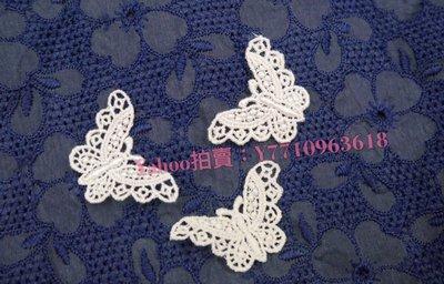【芬妮卡Fanning服飾材料工坊】小蝴蝶花邊片 立體蕾絲繡花片 DIY手工材料 1片入