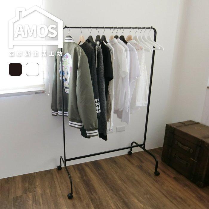 曬衣架【HAW017】玩色簡約單桿吊衣架 台灣製造 Amos