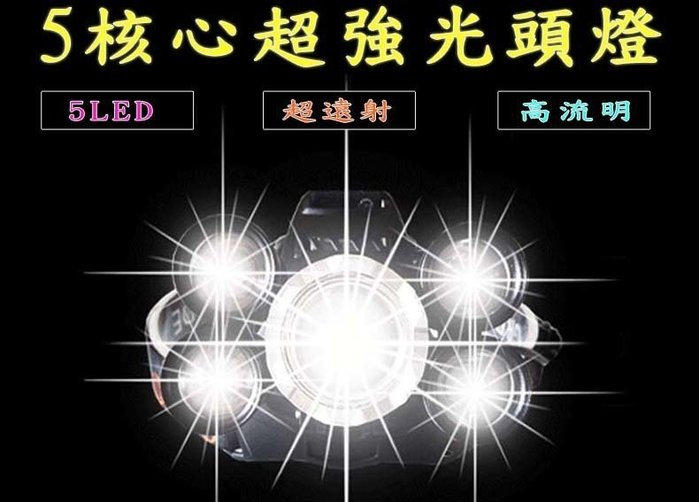 台灣品牌 (頭燈之霸) 5核心 2顆鋰電(保護版 全配組) 亮度直逼6000流明 L2頭燈 超強光 超遠射頭戴式 LED
