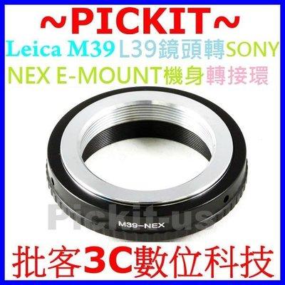 無限遠對焦 Leica M39 L39 LTM 螺牙 39mm鏡頭轉Sony NEX E~MOUNT E卡口相機身轉接環