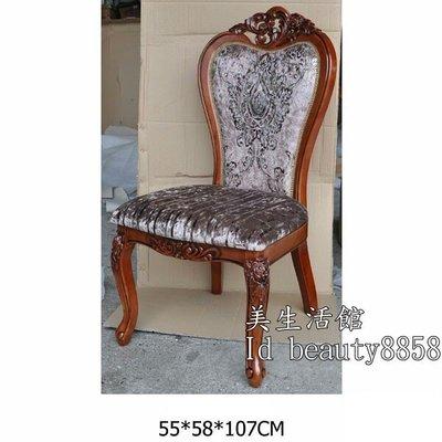 美生活館---全新 英式古典風格 凱撒 雕刻 餐椅 書椅 洽談椅 會議椅 化妝椅 店面 居家 民宿