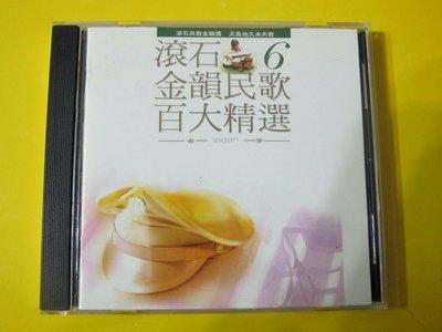 CD,滾石唱片 金韻 百大 民歌 精選# 滾石唱片黃金片