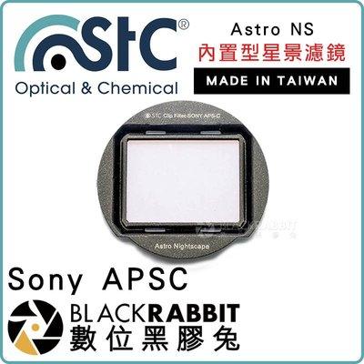 數位黑膠兔【 STC Astro NS 星景濾鏡 內置型 Sony APSC 】 A7 內置型濾鏡 星空 光害濾鏡 銀河