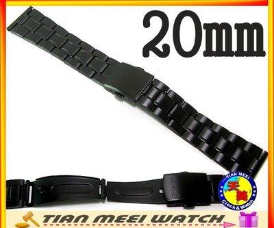 【天美鐘錶店家直營】【下殺↘超低價】全新-黑IP不鏽鋼按鈕式安全扣錶帶20mm