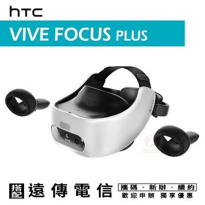 HTC VIVE FOCUS Plus 虛擬實境裝置 攜碼遠傳4G上網月租999 VR優惠 高雄國菲五甲店