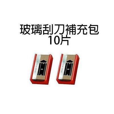 ㊣宇慶S舖㊣|安全玻璃刮刀補充包(10片)|美國Allway Tools