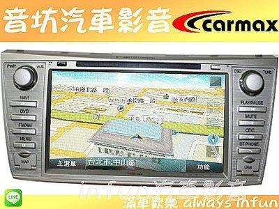 【carmax】TOYOTA原廠車美仕主機原來導航改為papago衛星導航 Altis/Wish/Camry/Yaris
