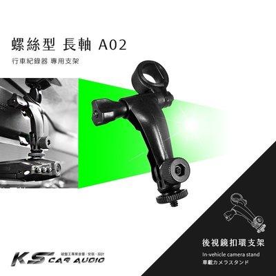 A02【螺絲型 長軸】後視鏡扣環式支架 小蟻 yi 運動攝影機 運動相機 4K+運動相機 行車記錄儀2.7k 王者版 高雄市