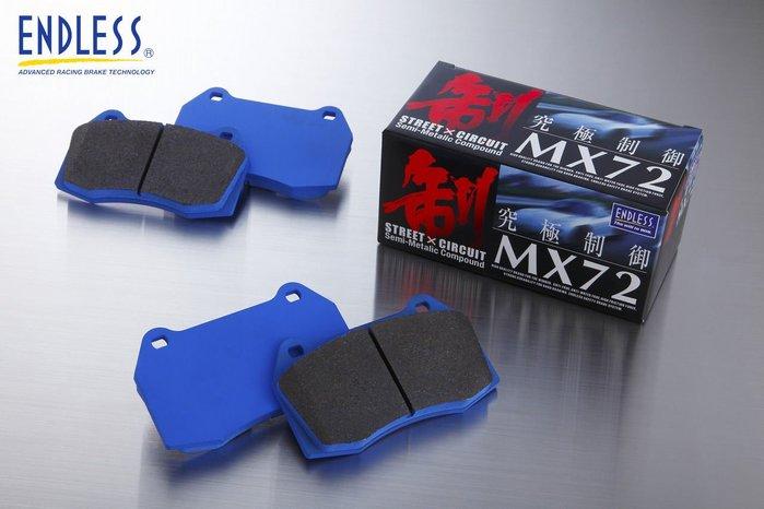 日本 ENDLESS MX72 剎車 來令片 後 Toyota 86 / Subaru BRZ 專用