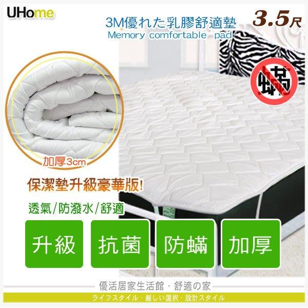 【UHO】3M極品3.5尺單人 乳膠 超舒適墊 ( 3cm超厚) 免運費