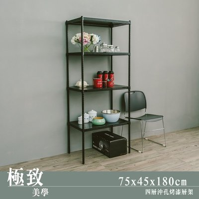 層架【UHO】 75x45x180cm 四層沖孔收納層架-烤漆黑