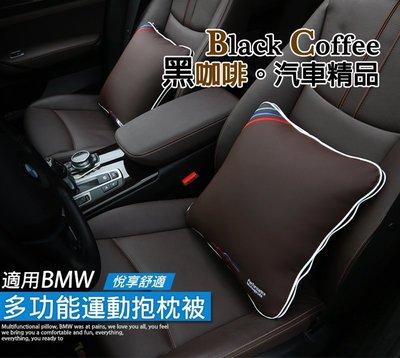 黑咖啡。BMW 專屬紀念抱枕 抱枕被 毯子 腰靠 車用 旅行 F10 F30 F32 F36 F15 F16 F25
