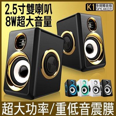 《8W桌上型喇叭》電腦喇叭 電腦音響 重低音 喇叭 mp3音箱 8W大功率