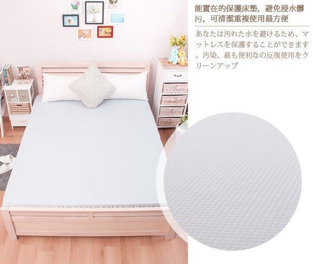 《美人魚寢飾》3M 鳥眼貼膜─單人加大3.5尺  防滲保潔墊 100%防水  床包式