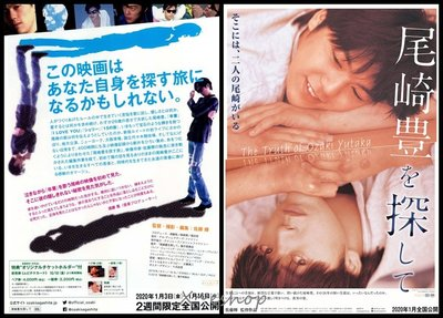 X~日本映畫-[尋找尾崎豐]-日本電影宣傳小海報2020
