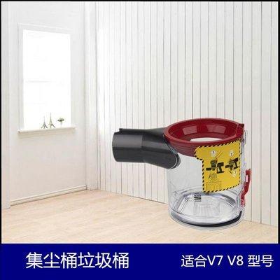 戴森 dyson V6 V7 V8 手持真空吸塵器集塵垃圾桶 分離器配件原創