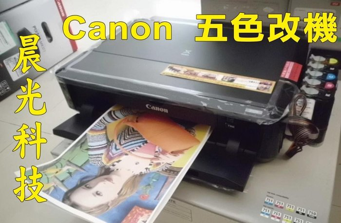 Canon 【改機 五色 連續供墨】IP7270 MG5470 MG6370 MX727 MX927 750 751