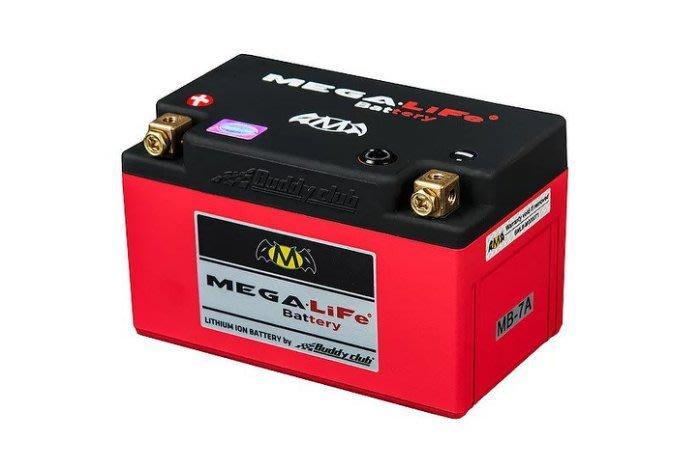 台北皇欣 MegaLife Battery 機車 磷酸鐵 鋰電池 MB-10S LEP10S