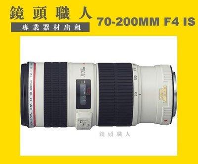 ☆鏡頭職人☆( 鏡頭出租 租DV  ) :::  Canon EF 70-200mm f4L IS USM 小小白IS 師大 板橋 楊梅