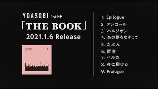 代購 Amazon限定特典 YOASOBI 1st EP 「THE BOOK 」 完全生產限定盤 CD+付属品 日版